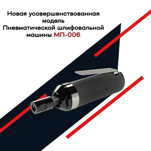 Пневмошлифмашина МП-006 (Катран-Пневмо)