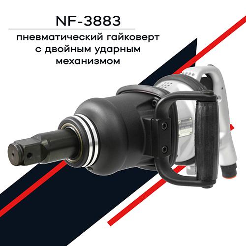 Пневматический ударный гайковерт NF-3883